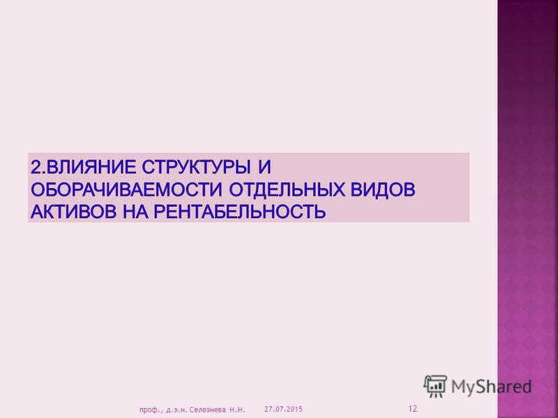 27.07.2015 проф., д.э.н. Селезнева Н.Н. 12