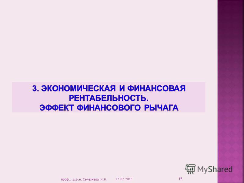 27.07.2015 15 проф., д.э.н. Селезнева Н.Н.