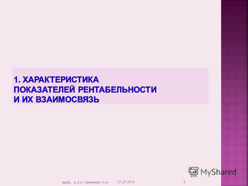 27.07.2015 2 проф., д.э.н. Селезнева Н.Н.