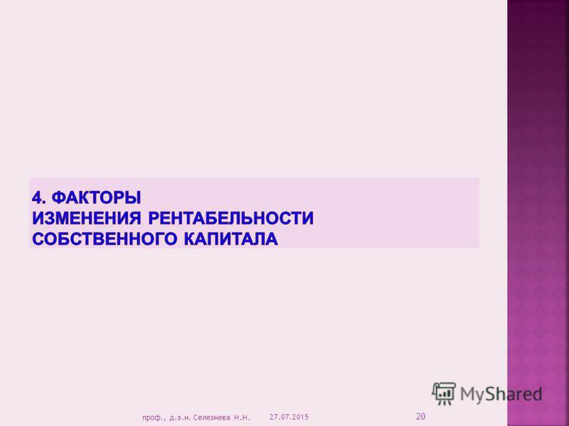27.07.2015 20 проф., д.э.н. Селезнева Н.Н.