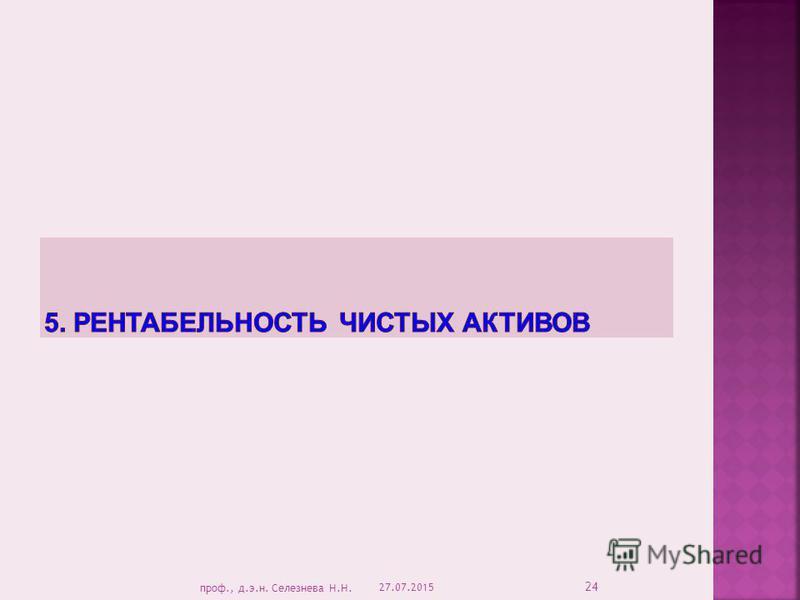 27.07.2015 24 проф., д.э.н. Селезнева Н.Н.