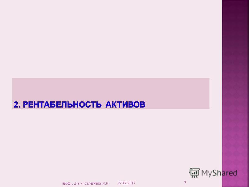 27.07.2015 7 проф., д.э.н. Селезнева Н.Н.