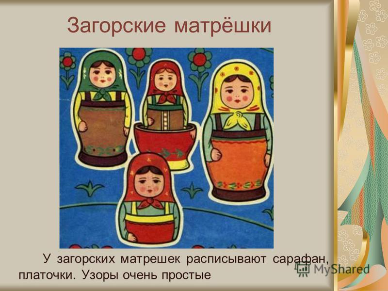 Загорские матрёшки У загорских матрешек расписывают сарафан, платочки. Узоры очень простые