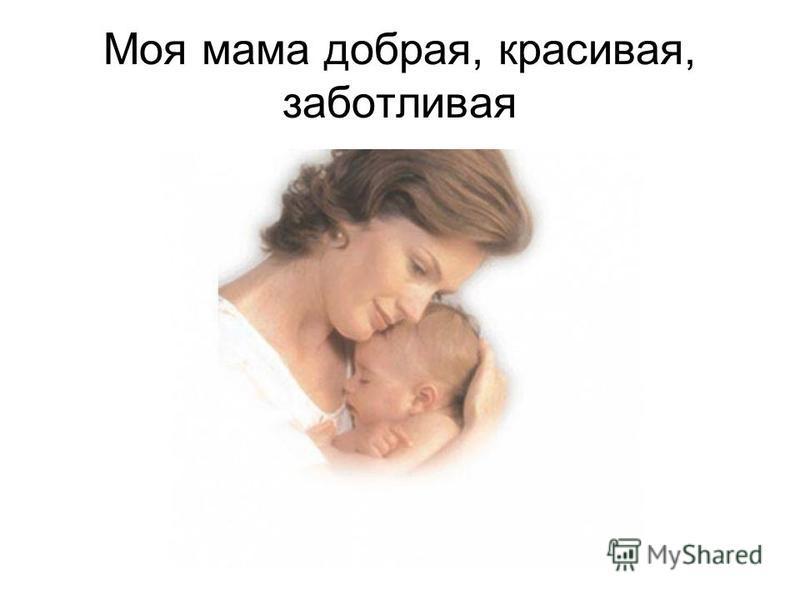 Я люблю свою маму!