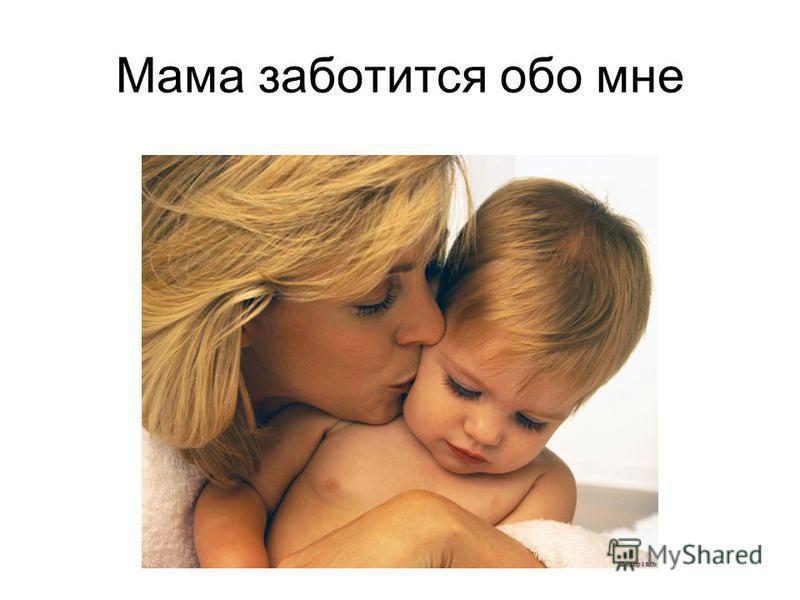Моя мама добрая, красивая, заботливая