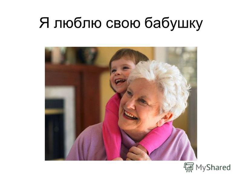 Мама заботится обо мне