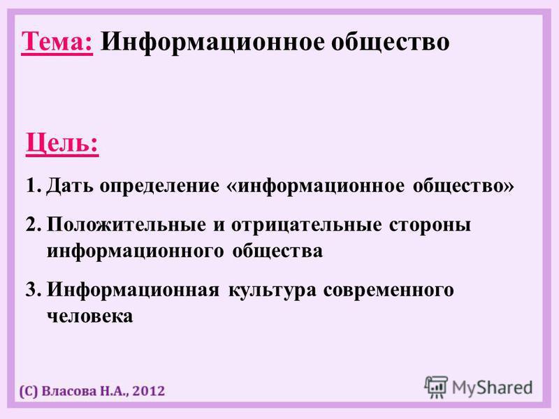 Тема: Информационное общество Цель: 1. Дать определение «информационное общество» 2. Положительные и отрицательные стороны информационного общества 3. Информационная культура современного человека