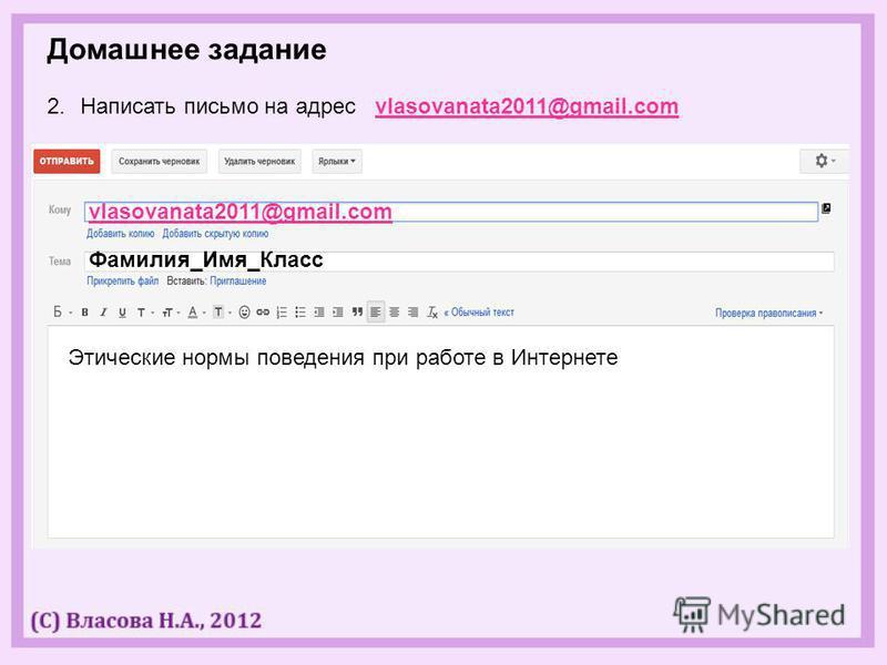 Домашнее задание 2. Написать письмо на адрес vlasovanata2011@gmail.com Фамилия_Имя_Класс Этические нормы поведения при работе в Интернете
