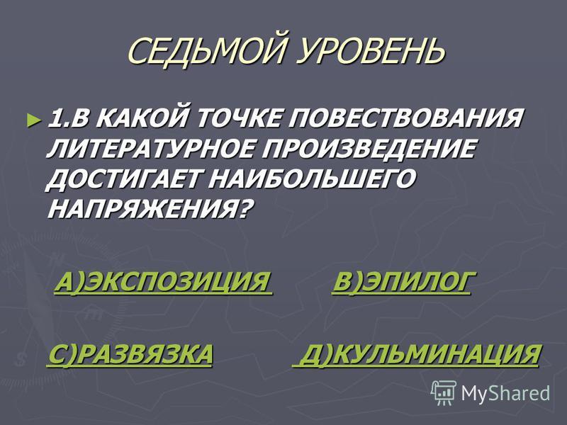 1. У КАКОГО ИЗ ЭТИХ ЧУДОВИЩ БЫЛ ВСЕГО ОДИН ГЛАЗ? 1. У КАКОГО ИЗ ЭТИХ ЧУДОВИЩ БЫЛ ВСЕГО ОДИН ГЛАЗ? А)ЦЕРБЕР В)ЦИКЛОП А)ЦЕРБЕР В)ЦИКЛОПА)ЦЕРБЕР В)ЦИКЛОПА)ЦЕРБЕР В)ЦИКЛОП С)МИНОТАВР Д)АРГУС С)МИНОТАВР Д)АРГУСС)МИНОТАВР Д)АРГУСС)МИНОТАВР Д)АРГУС ШЕСТОЙ У
