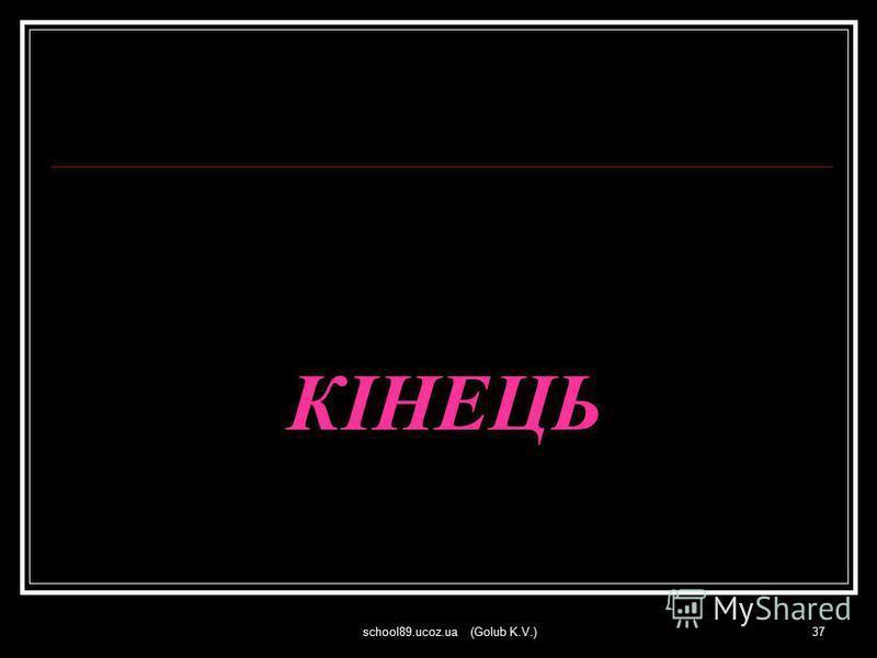 school89.ucoz.ua (Golub K.V.)37 КІНЕЦЬ