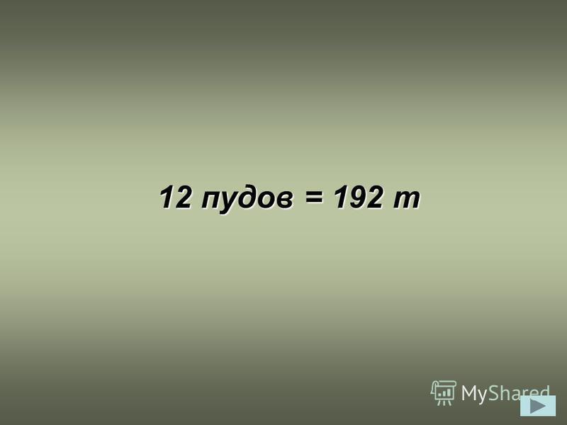 «Царь - колокол» весит 12 000 пудов, а «Царь – пушка» - 40 тонн. Сравните массы: что тяжелее? ВРЕМЯ
