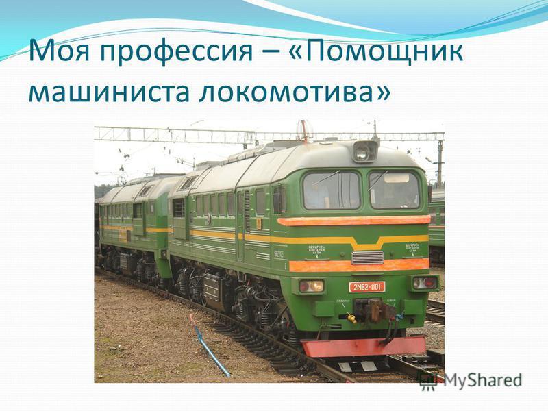 Моя профессия – «Помощник машиниста локомотива»
