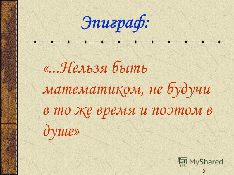 3 Эпиграф: «...Нельзя быть математиком, не будучи в то же время и поэтом в душе»