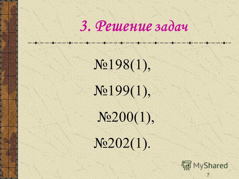 7 3. Решение задач 198(1), 199(1), 200(1), 202(1).