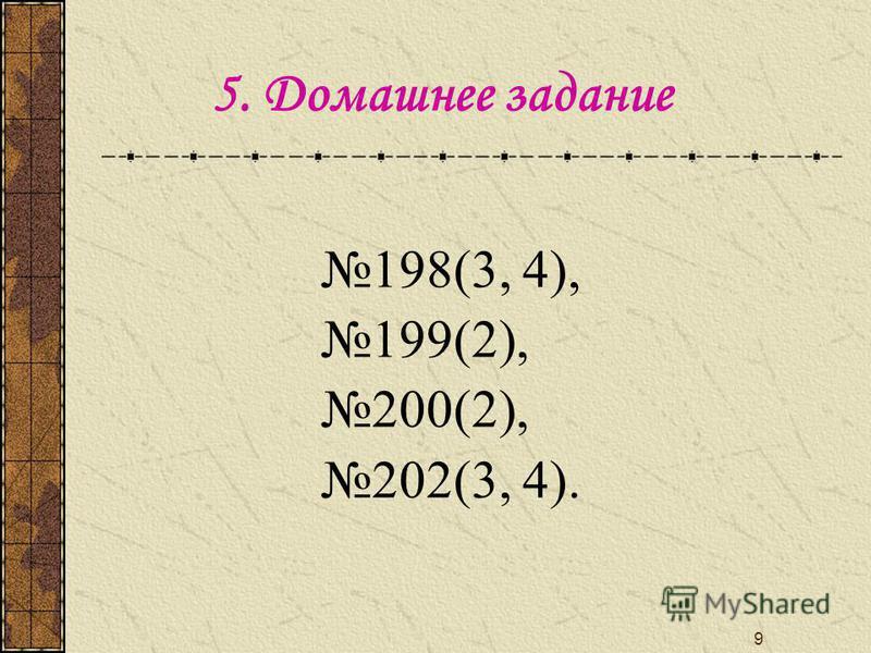 9 5. Домашнее задание 198(3, 4), 199(2), 200(2), 202(3, 4).