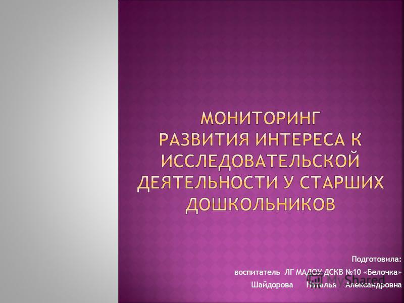 Подготовила: воспитатель ЛГ МАДОУ ДСКВ 10 «Белочка» Шайдорова Наталья Александровна