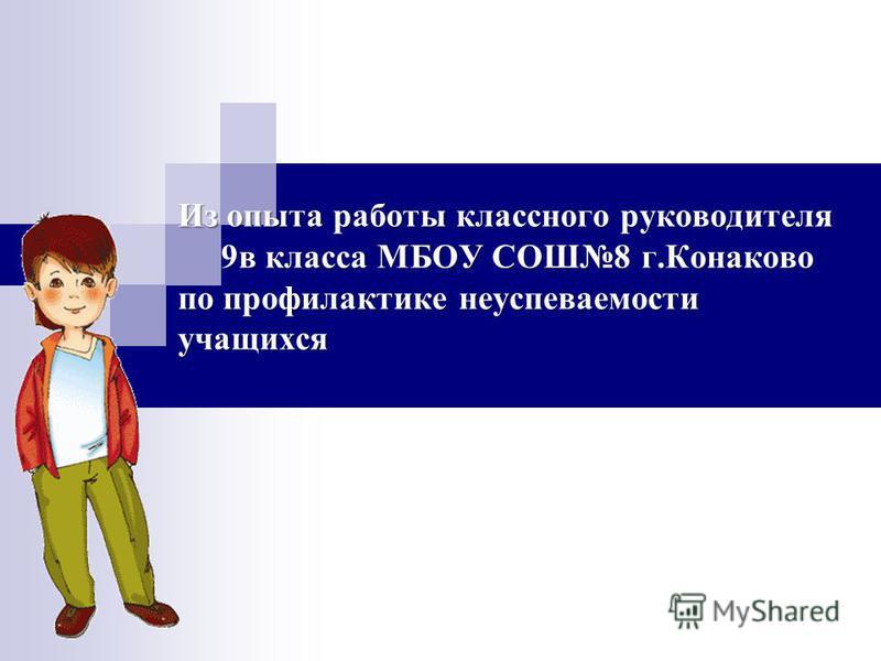 Из опыта работы классного руководителя 9 в класса МБОУ СОШ8 г.Конаково по профилактике неуспеваемости учащихся