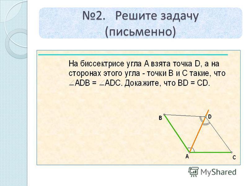 2. Решите задачу (письменно)