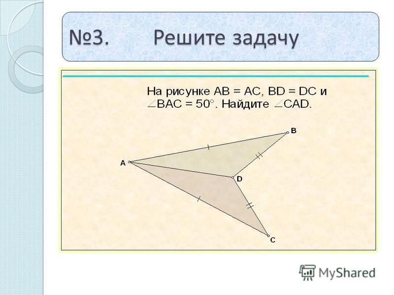 3. Решите задачу