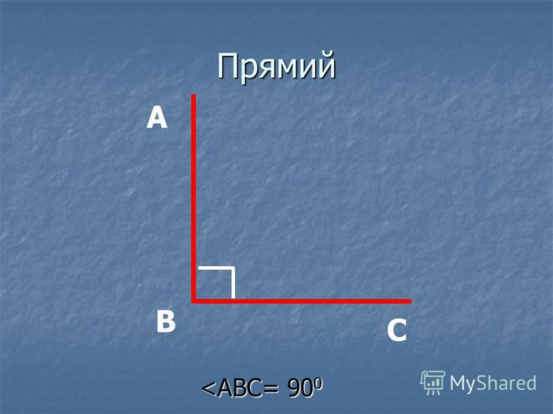 Прямий <АВС= 90 0 <АВС= 90 0 А В С