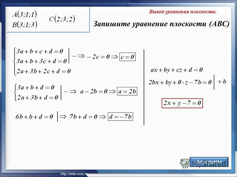 Вывод уравнения плоскости. Запишите уравнение плоскости (АВС) Алгоритм
