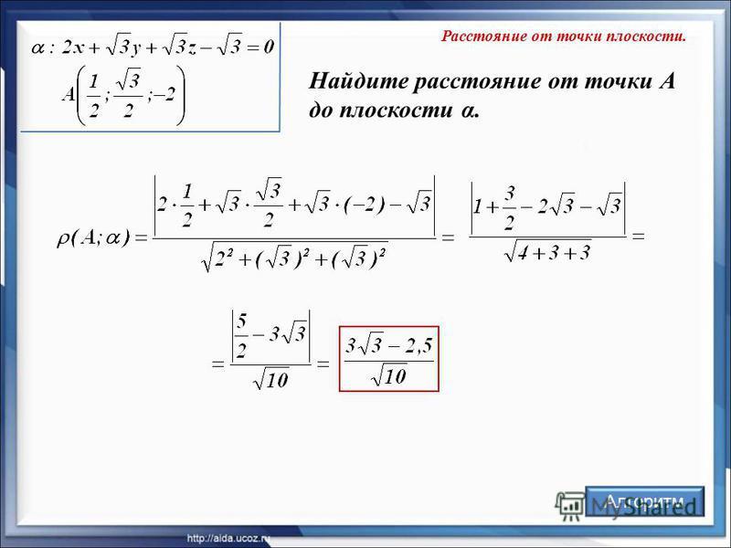 Расстояние от точки плоскости. Найдите расстояние от точки А до плоскости α. Алгоритм