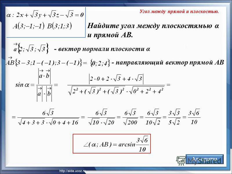 Угол между прямой и плоскостью. Найдите угол между плоскостямью α и прямой АВ. Алгоритм - вектор нормали плоскости α - направляющий вектор прямой АВ