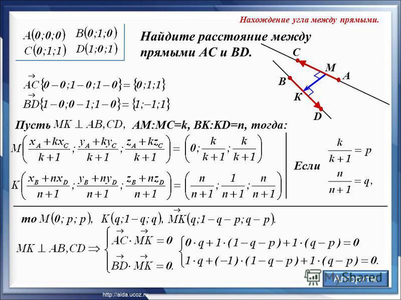 Нахождение угла между прямыми. Найдите расстояние между прямыми AC и BD. Алгоритм B C А D М К Пусть АМ:МС=k, BK:KD=n, тогда: Если то