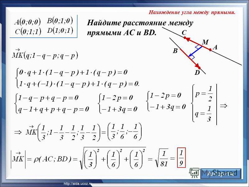 Нахождение угла между прямыми. Найдите расстояние между прямыми AC и BD. Алгоритм C А D М B