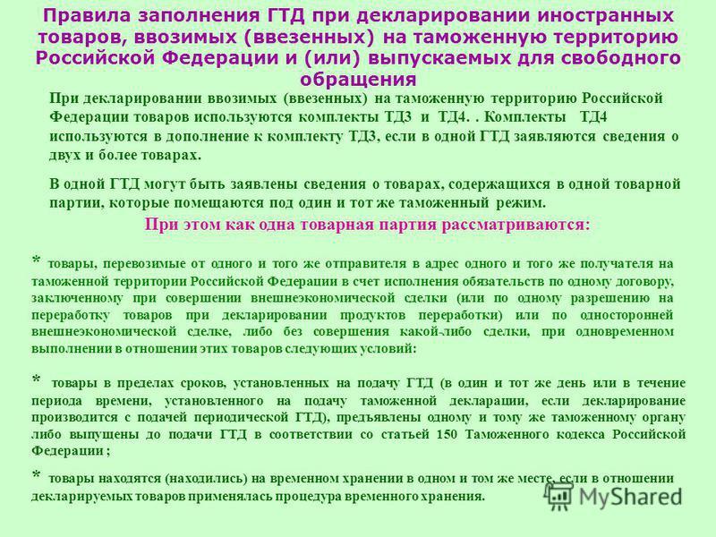Правила заполнения ГТД при декларировании иностранных товаров, ввозимых (ввезенных) на таможенную территорию Российской Федерации и (или) выпускаемых для свободного обращения При декларировании ввозимых (ввезенных) на таможенную территорию Российской