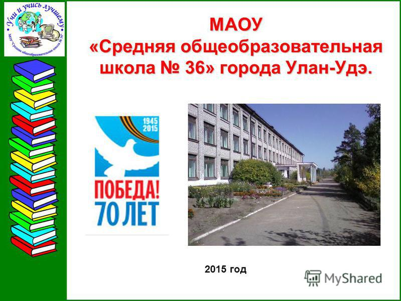 МАОУ «Средняя общеобразовательная школа 36» города Улан-Удэ. 2015 год