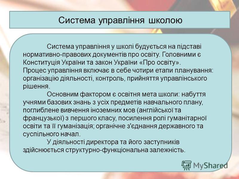 Система управління школою Система управління у школі будується на підставі нормативно-правових документів про освіту. Головними є Конституція України та закон України «Про освіту». Процес управління включає в себе чотири етапи планування: організацію