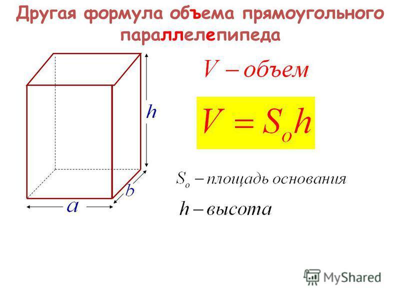 Другая формула объема прямоугольного параллелепипеда