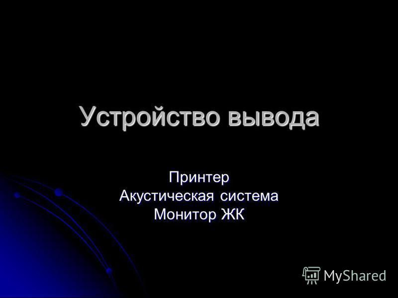 Устройство вывода Принтер Акустическая система Монитор ЖК