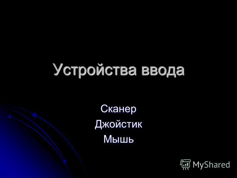 Устройства ввода Сканер ДжойстикМышь