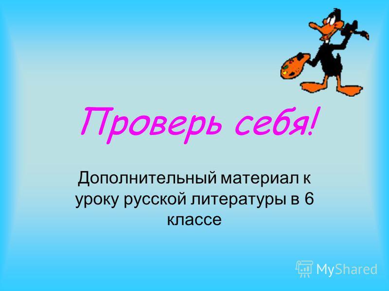 Проверь себя! Дополнительный материал к уроку русской литературы в 6 классе