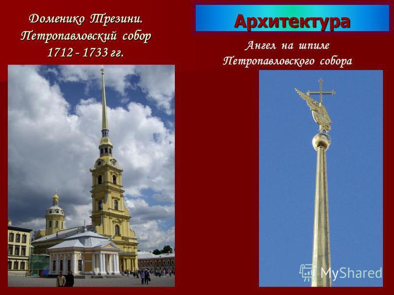 Доменико Трезини. Петропавловский собор 1712 - 1733 гг. Ангел на шпиле Петропавловского собора Архитектура