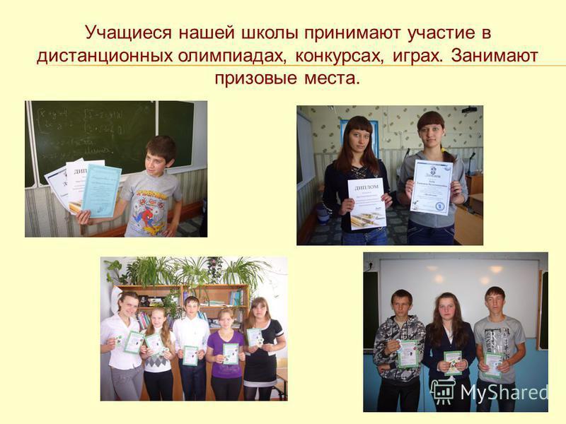 Учащиеся нашей школы принимают участие в дистанционных олимпиадах, конкурсах, играх. Занимают призовые места.