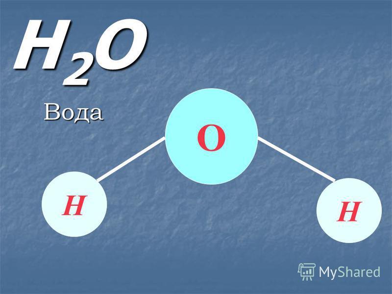 H 2 O Вода Н Н О