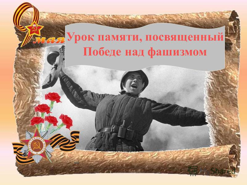 Урок памяти, посвященный Победе над фашизмом