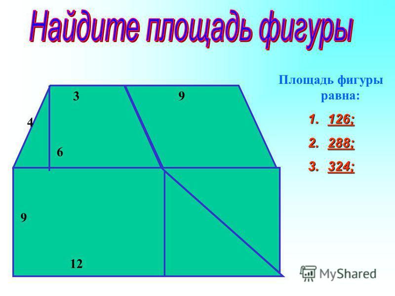 A B C D H Формула вычисления площади трапеции: S=1/2(AD+BC)*BH S=1/2(AD+BC)*BH, где AD и BC-основания, ВН-высота. Задача: Задача: Найти площадь трапеции с основаниями 16 см и 6 и высотой равной 10 см.
