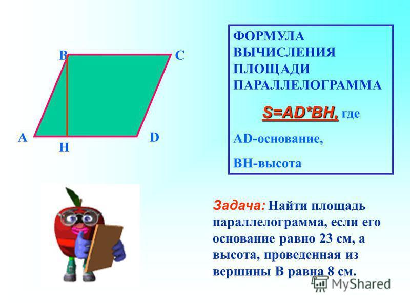 Параллелограммом Параллелограммом называется четырехугольник, у которого противоположные стороны попарно параллельны. Свойства параллелограмма: А В С D AB=CD;BC=AD A= C; B= D AO=OC;BO=OD O