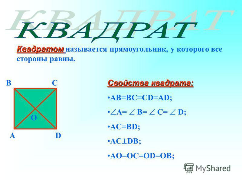 А В С D ФОРМУЛА ВЫЧИСЛЕНИЯ ПЛОЩАДИ ПРЯМОУГОЛЬНИКА: S=AC*AB S=AC*AB,где АС и АВ – смежные стороны. Задача: Найти площадь прямоугольника, если его смежные стороны соответственно равны 15 см и 34 см.