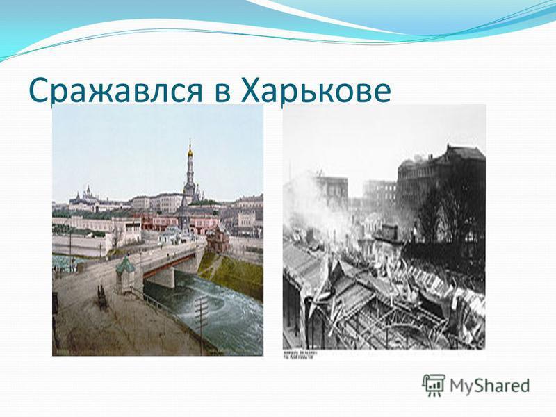 Сражавлся в Харькове