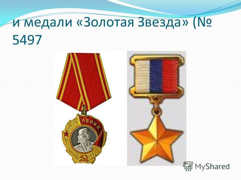 и медали «Золотая Звезда» ( 5497