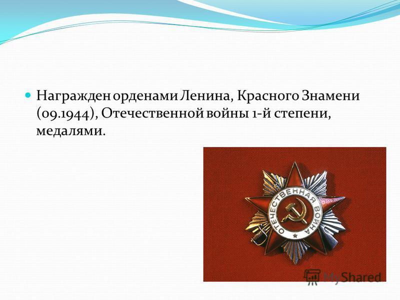 Награжден орденами Ленина, Красного Знамени (09.1944), Отечественной войны 1-й степени, медалями.
