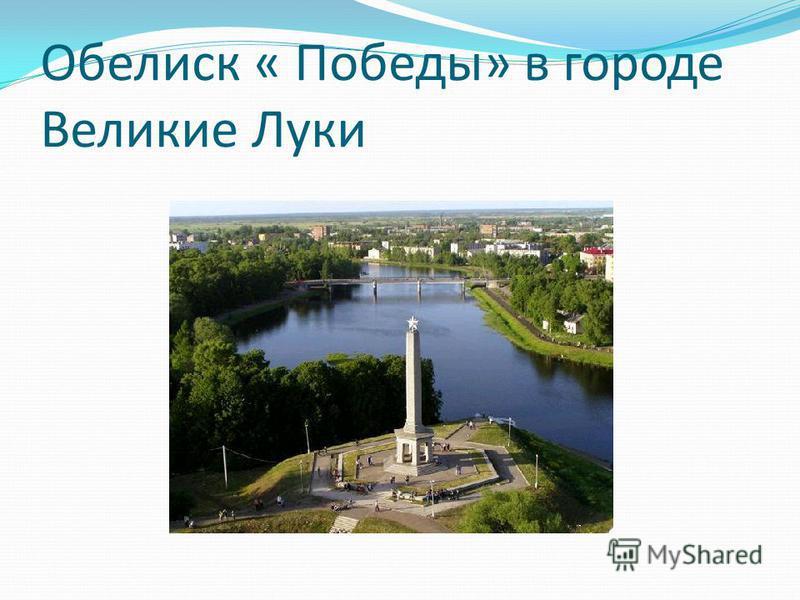Обелиск « Победы» в городе Великие Луки