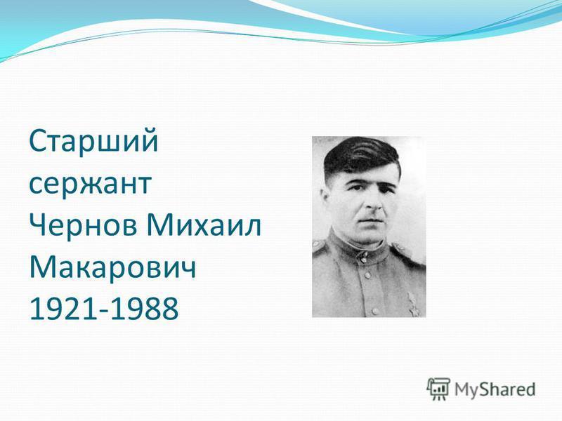 Старший сержант Чернов Михаил Макарович 1921-1988
