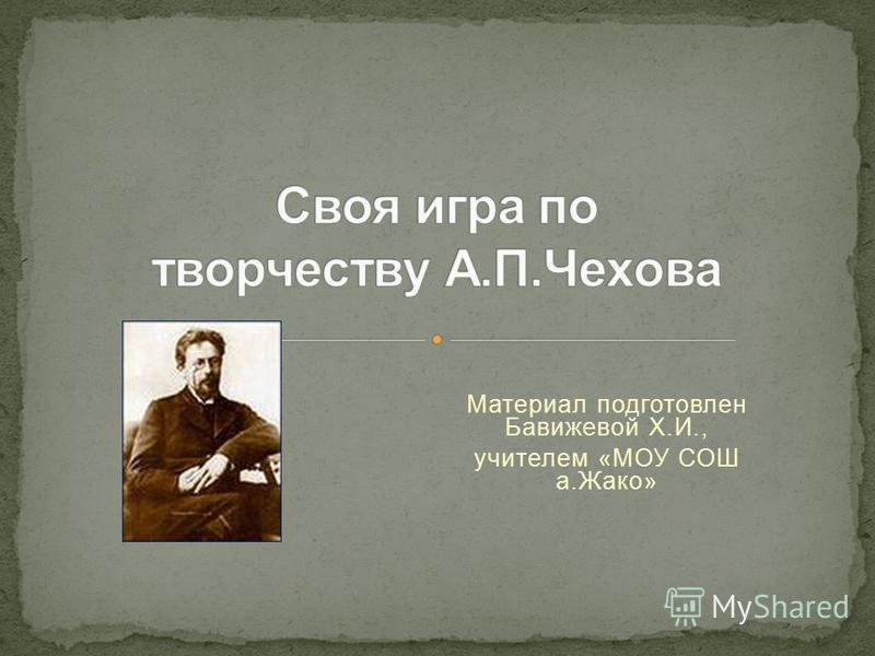 Материал подготовлен Бавижевой Х.И., учителем «МОУ СОШ а.Жако»