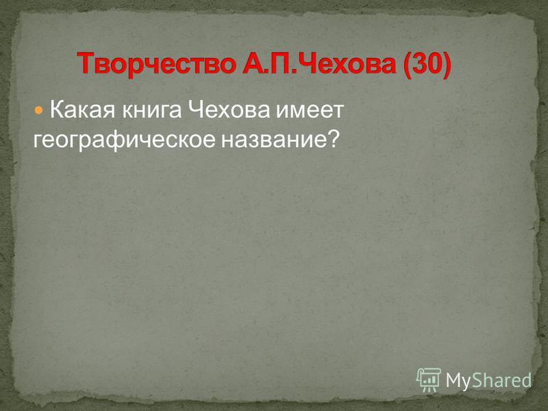 Какая книга Чехова имеет географическое название?